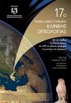 17ο Πανελλήνιο Συνέδριο Κλινικής Ογκολογίας