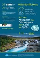 5ο Ελληνικό Συνέδριο Ογκολογίας (5ο ΕΣΟ)