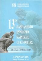 13ο Πανελλήνιο Συνέδριο Κλινικής Ογκολογίας