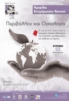 4ο Forum Γυναίκες στην Ογκολογία στην Ελλάδα