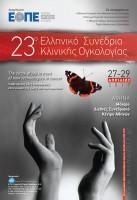 23ο Ελληνικό Συνέδριο Κλινικής Ογκολογίας