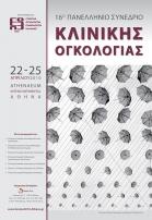 16ο Πανελλήνιο Συνέδριο Συνέδριο Κλινικής Ογκολογίας