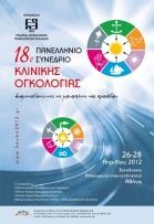 18ο Πανελλήνιο Συνέδριο Κλινικής Ογκολογίας