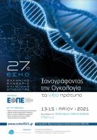 27ο Ελληνικό Συνέδριο Κλινικής Ογκολογίας (ΕΣΚΟ)