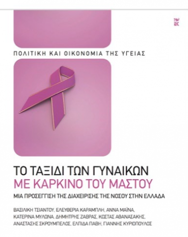 breast cancer new
